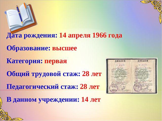 Дата рождения: 14 апреля 1966 года Образование: высшее Категория: первая Общ...