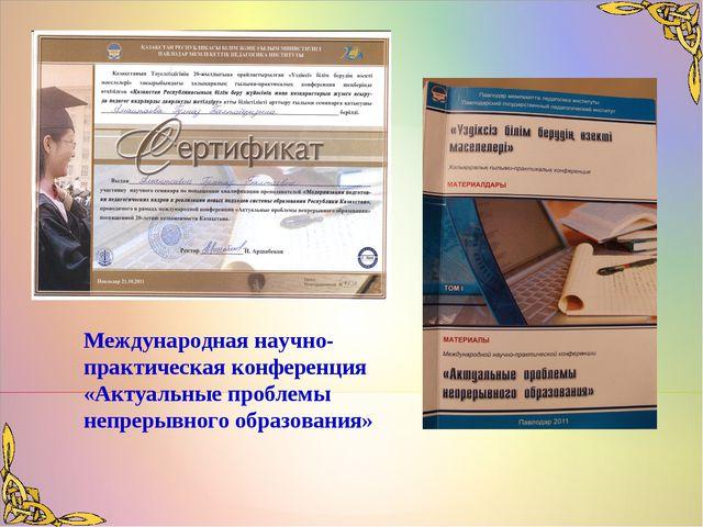 Международная научно-практическая конференция «Актуальные проблемы непрерывно...