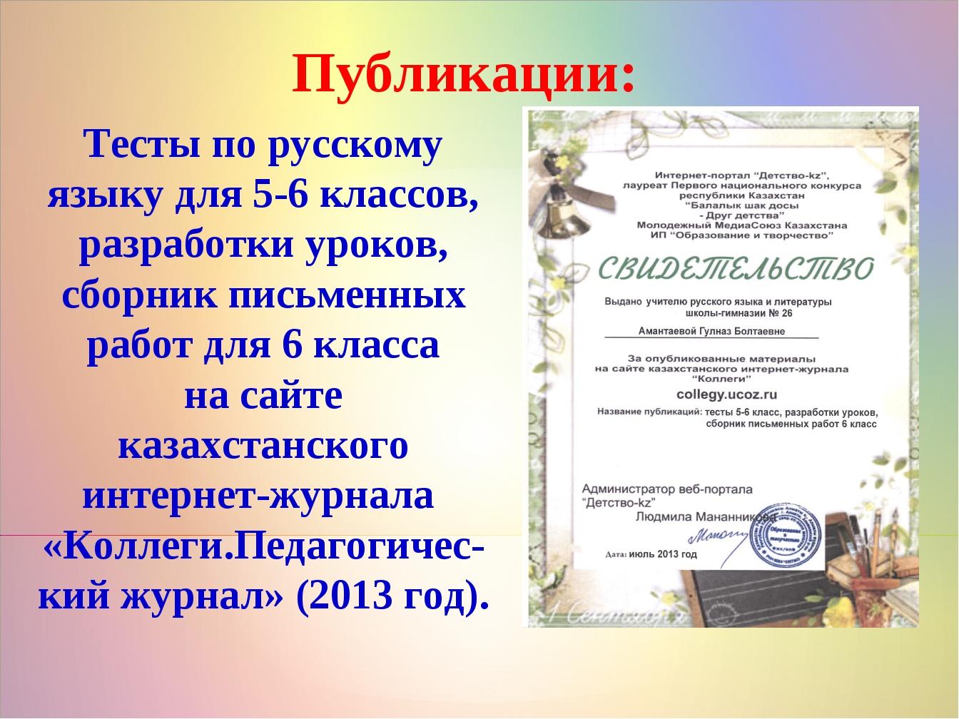 Публикации: Тесты по русскому языку для 5-6 классов, разработки уроков, сборн...