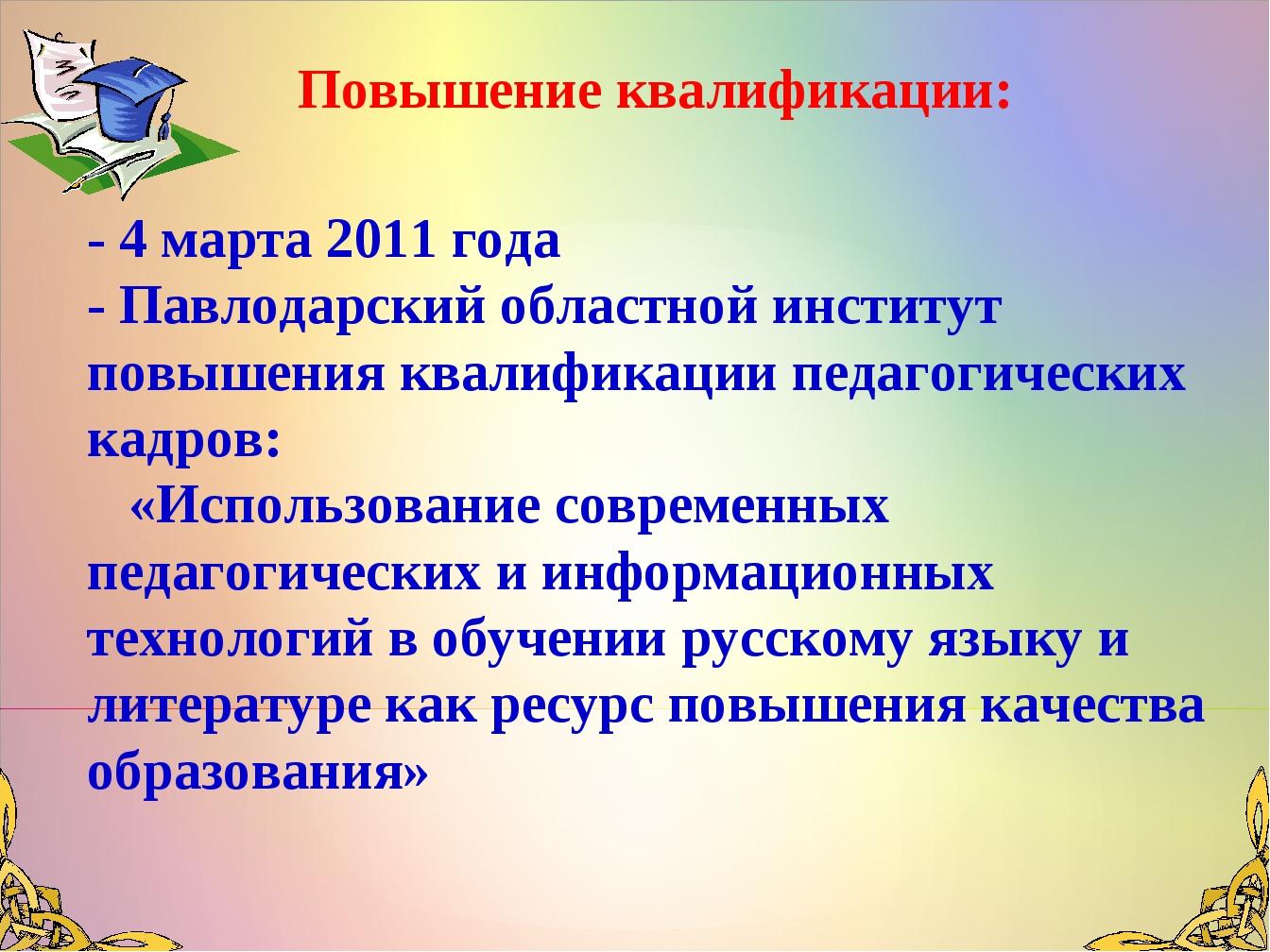 Повышение квалификации: - 4 марта 2011 года - Павлодарский областной институт...