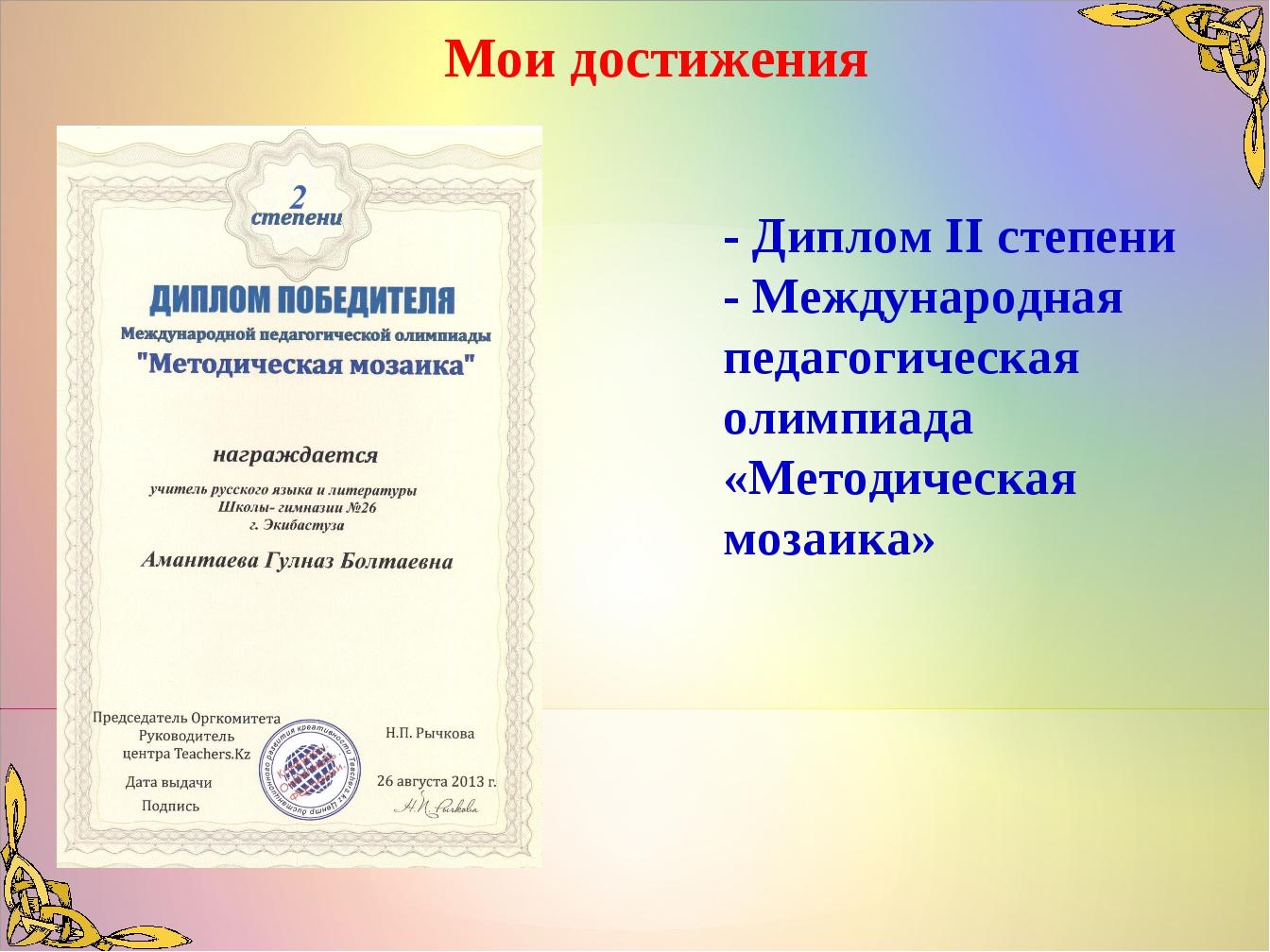 - Диплом ІІ степени - Международная педагогическая олимпиада «Методическая мо...