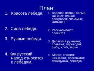 План. Красота лебедя. 2. Сила лебедя. 3. Ручные лебеди. 4. Как русский народ
