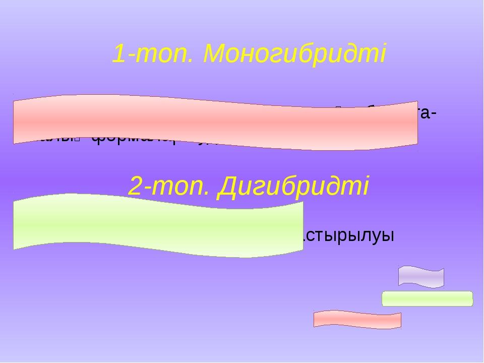 1-топ. Моногибридті бір жұп белгілерінде айырмашылығы бар ата-аналық формалар...
