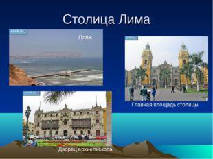 Столица Лима Пляж Дворец архиепископа Главная площадь столицы