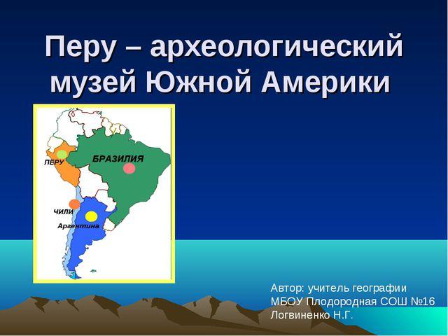 Перу – археологический музей Южной Америки Автор: учитель географии МБОУ Плод...