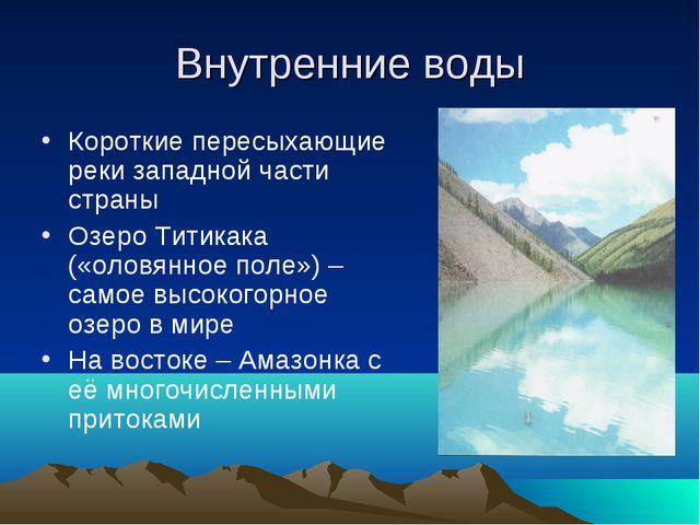 Внутренние воды Короткие пересыхающие реки западной части страны Озеро Титика...