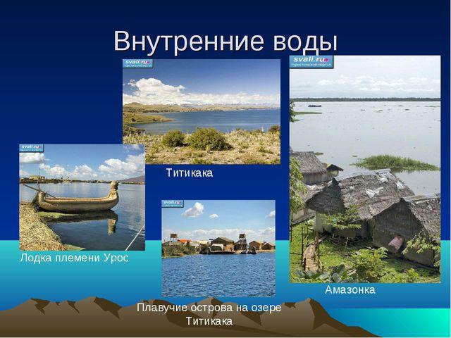 Внутренние воды Титикака Амазонка Плавучие острова на озере Титикака Лодка пл...