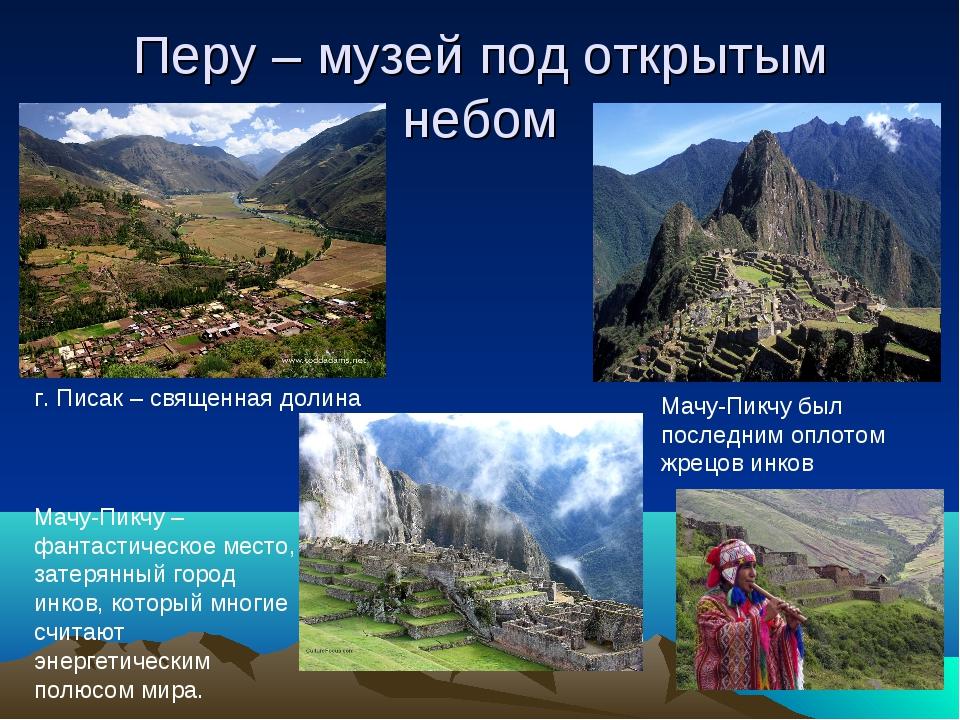 Перу – музей под открытым небом Мачу-Пикчу был последним оплотом жрецов инков...