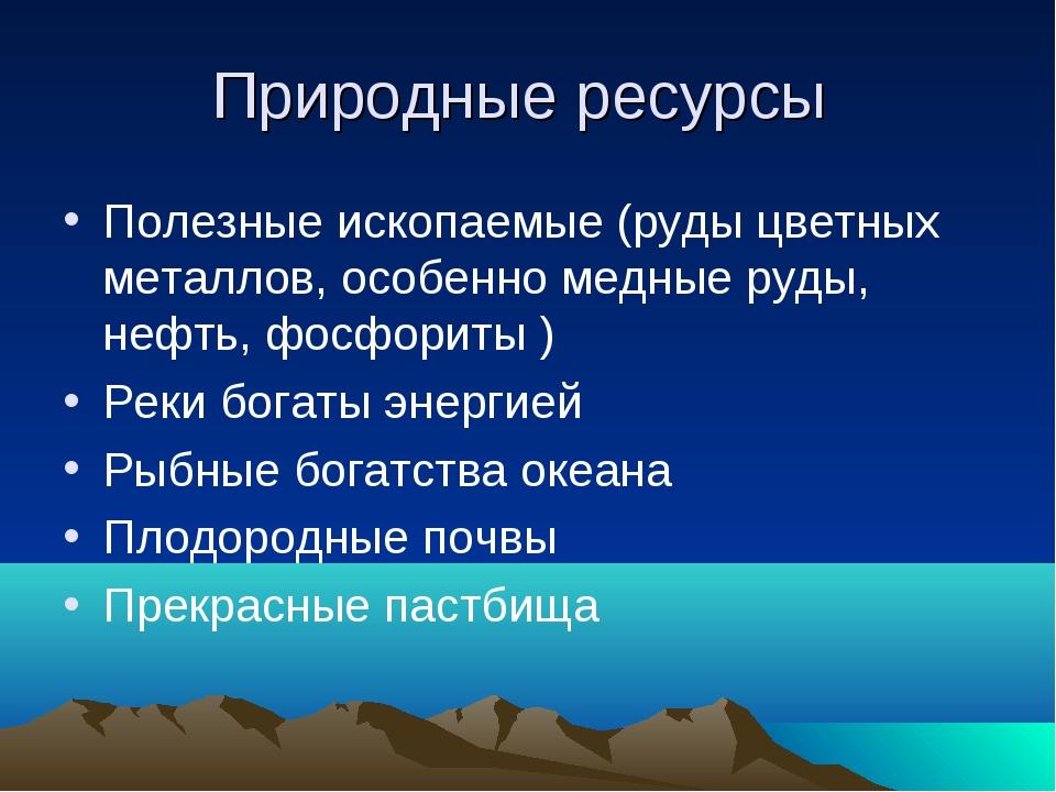 Природные ресурсы Полезные ископаемые (руды цветных металлов, особенно медные...