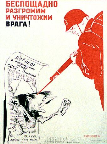 Беспощадно разгромим и уничтожим врага! - плакат художник: Кукрыниксы