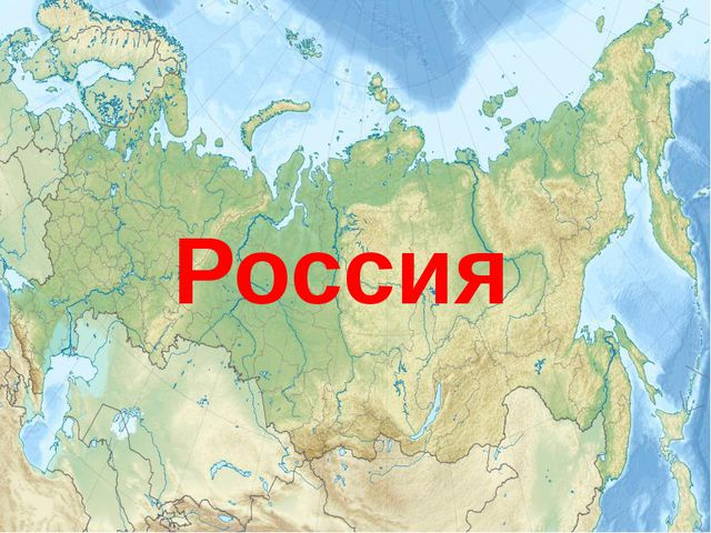 Москва – всем горо-дам мать.
