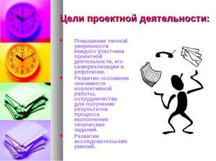 Цели проектной деятельности: Повышение личной уверенности каждого участника п