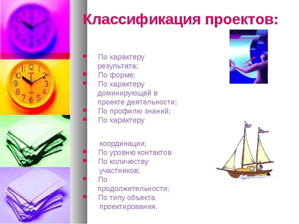 Классификация проектов: По характеру результата; По форме; По характеру домин...