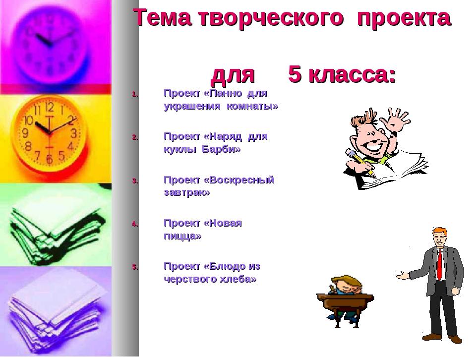 Тема творческого проекта для 5 класса: Проект «Панно для украшения комнаты» П...