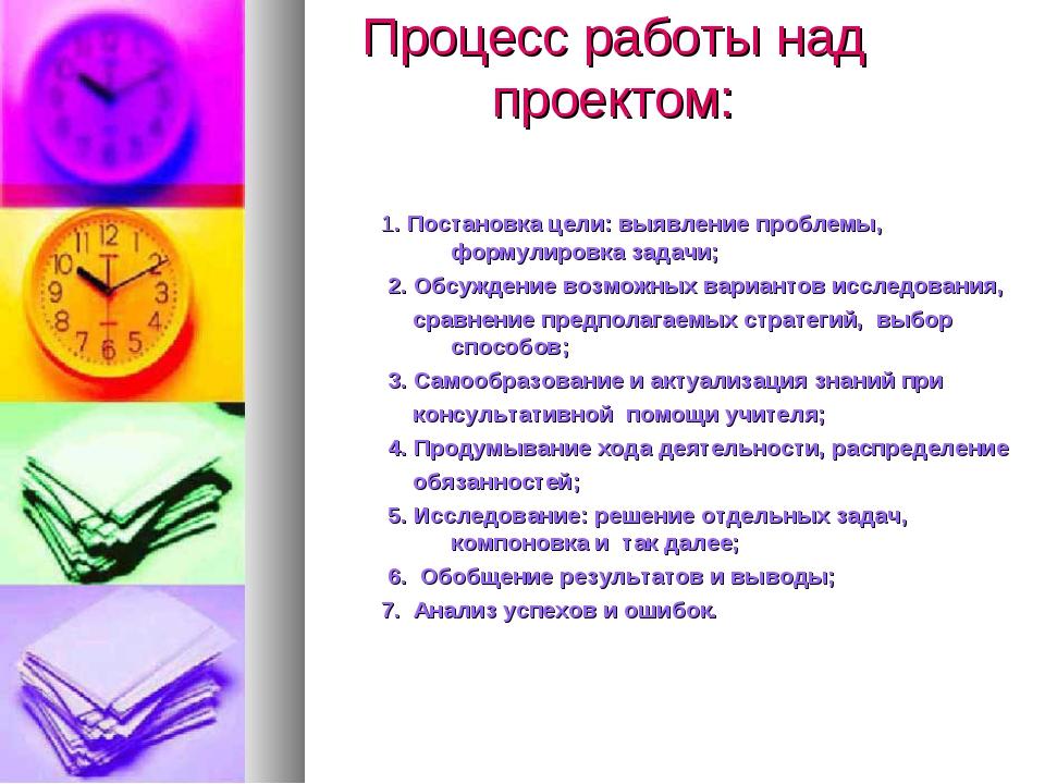 Процесс работы над проектом: 1. Постановка цели: выявление проблемы, формули...