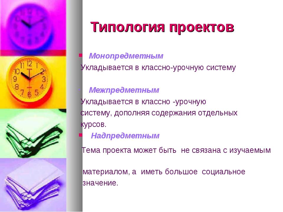 Типология проектов Монопредметным Укладывается в классно-урочную систему Меж...