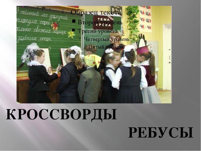 РЕБУСЫ КРОССВОРДЫ