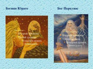 Богиня Юрате Бог Перкунас