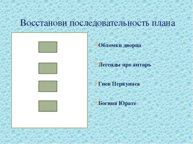Восстанови последовательность плана  Обломки дворца Легенды про янтарь Гнев...