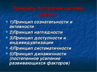 Принципы построения системы работы 1)Принцип сознательности и активности 2)Пр