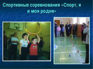 Спортивные соревнования «Спорт, я и моя родня»