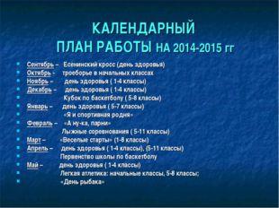 КАЛЕНДАРНЫЙ ПЛАН РАБОТЫ НА 2014-2015 гг Сентябрь – Есенинский кросс (день зд