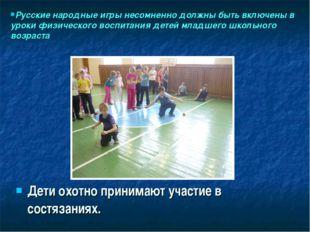 Дети охотно принимают участие в состязаниях. Русские народные игры несомненно