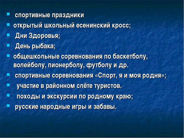 спортивные праздники открытый школьный есенинский кросс; Дни Здоровья; День...