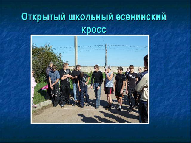 Открытый школьный есенинский кросс