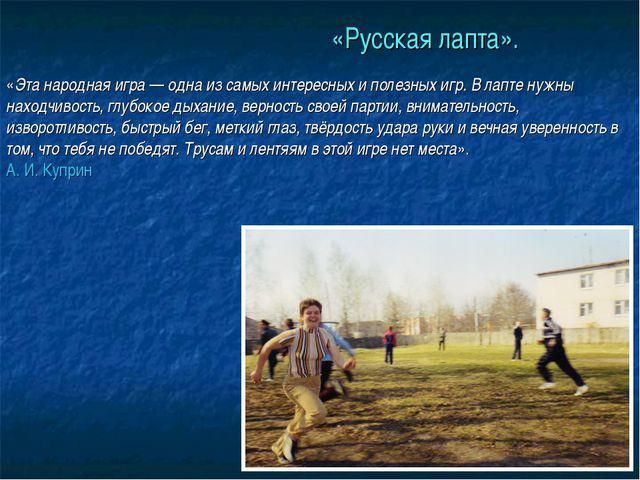 «Русская лапта». «Эта народная игра — одна из самых интересных и полезных игр...