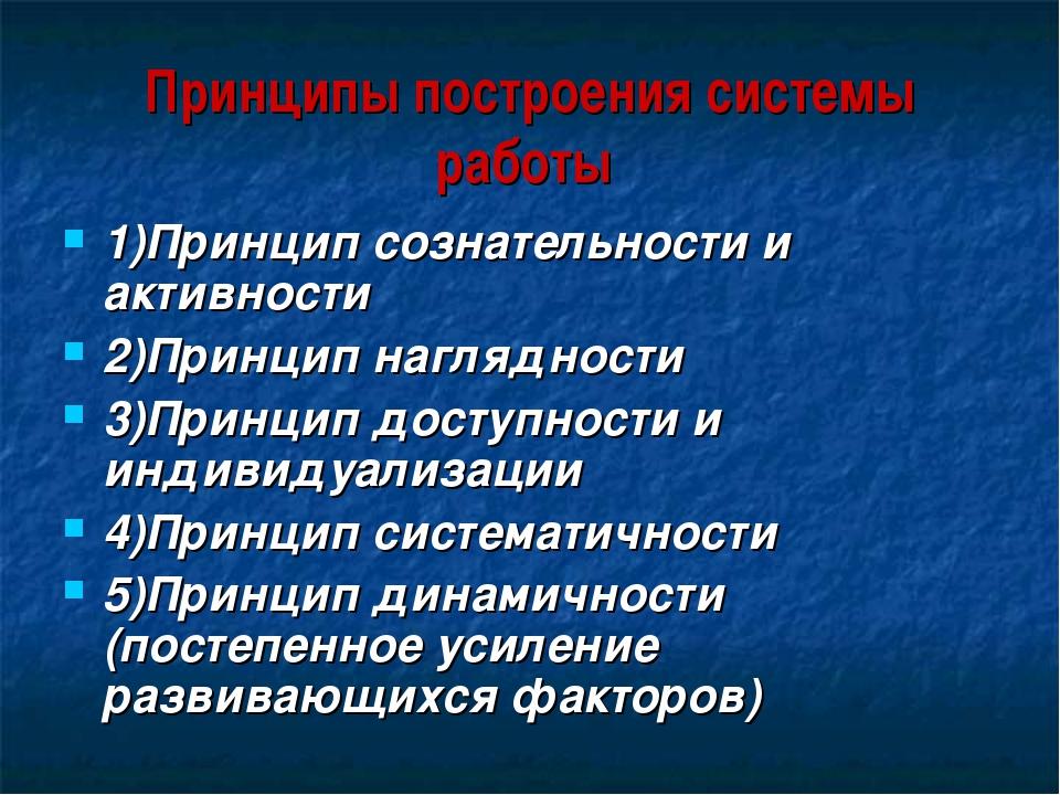 Принципы построения системы работы 1)Принцип сознательности и активности 2)Пр...