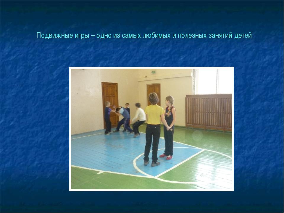 Подвижные игры – одно из самых любимых и полезных занятий детей
