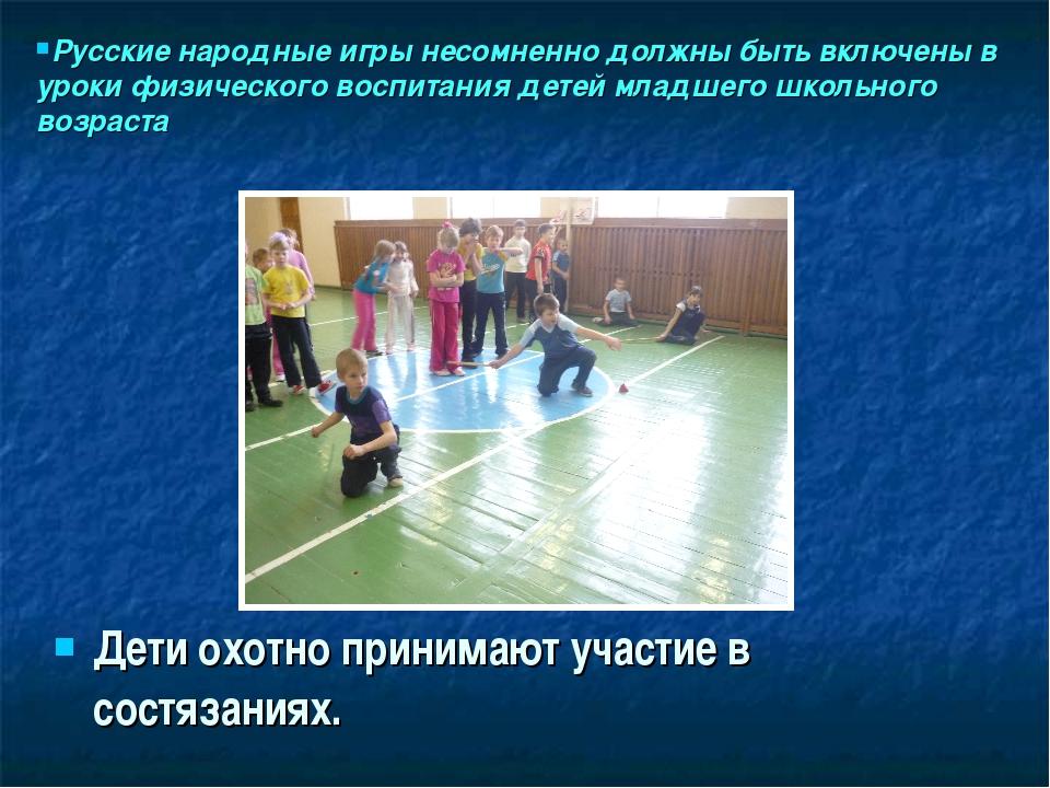 Дети охотно принимают участие в состязаниях. Русские народные игры несомненно...