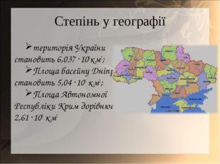 Степінь у географії територія України становить 6,037 ·105км2; Площа басейну