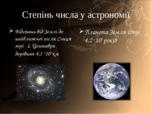 Степінь числа у астрономії Відстань від Землі до найближчої після Сонця зорі