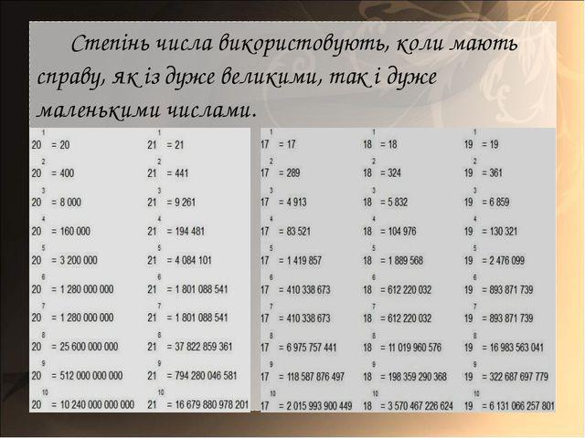 Степінь числа використовують, коли мають справу, як із дуже великими, так і д...