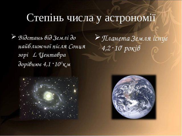 Степінь числа у астрономії Відстань від Землі до найближчої після Сонця зорі...