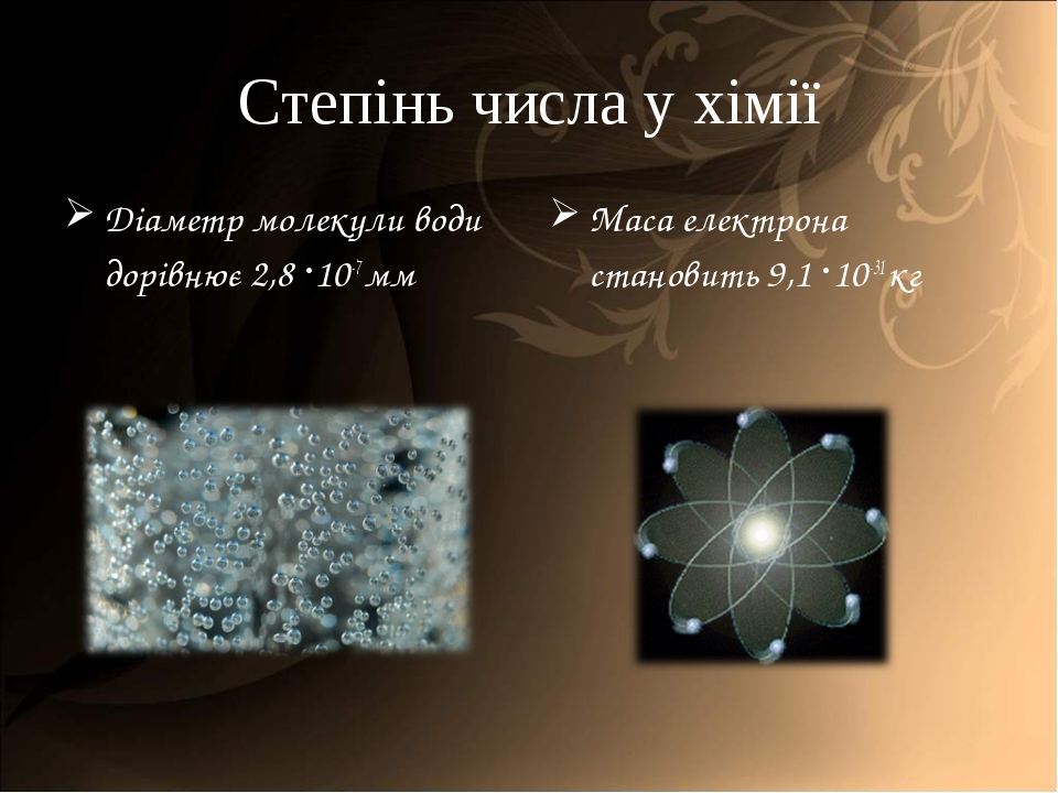 Степінь числа у хімії Діаметр молекули води дорівнює 2,8 ·10-7 мм Маса електр...