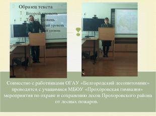 Совместно с работниками ОГАУ «Белгородский лесопитомник» проводятся с учащими