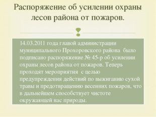 14.03.2011 года главой администрации муниципального Прохоровского района было