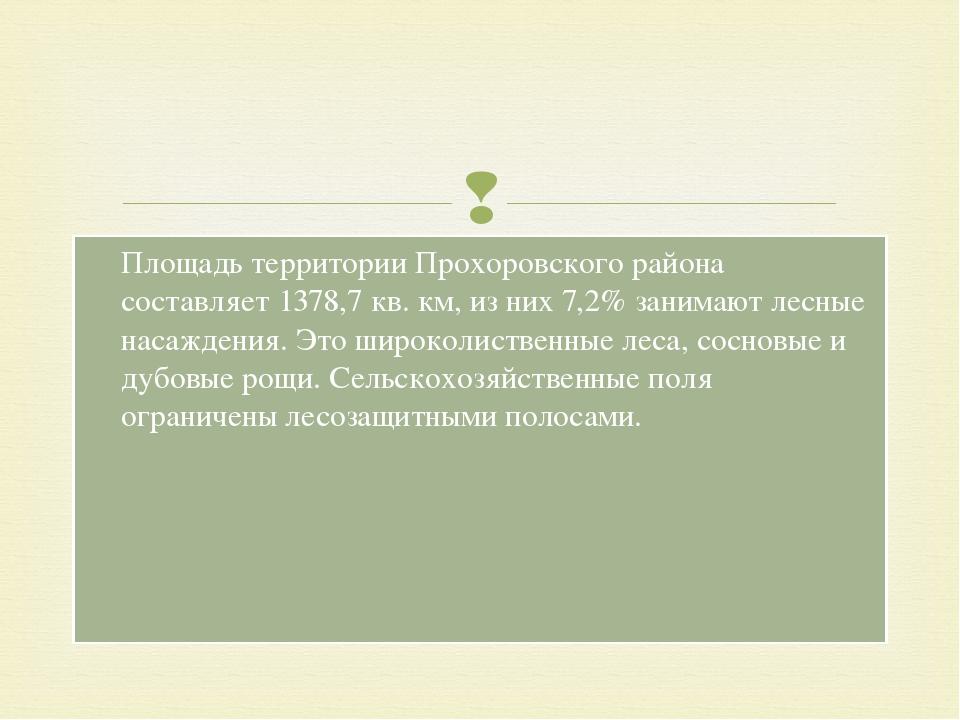 Площадь территории Прохоровского района составляет 1378,7 кв. км, изних 7,2%...