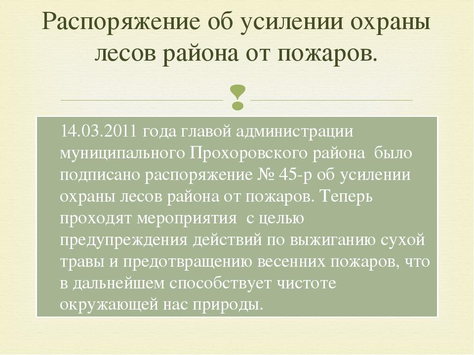 14.03.2011 года главой администрации муниципального Прохоровского района было...