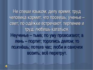 Не спеши языком; делу время; труд человека кормит; что посеешь; ученье – свет