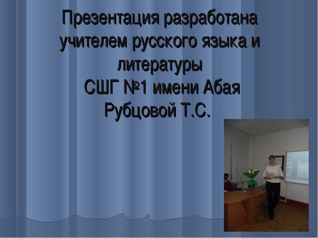 Презентация разработана учителем русского языка и литературы СШГ №1 имени Аба...
