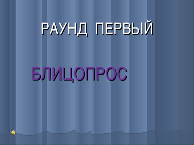 РАУНД ПЕРВЫЙ БЛИЦОПРОС