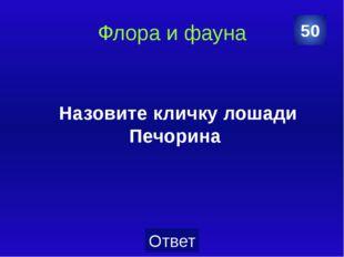 В переводе… Траурная месса, которую герой трагедии А.Пушкина сочинил для черн