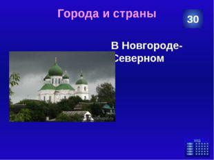 …он… Ученый и писатель, он ввел в русское стихосложение два трехсложных разме