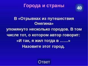 …он… Татьяна Ларина «сестры не замечая, в постели с книжкою лежит… То был, др
