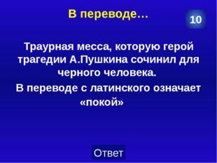 Вам, гурманы Этот русский поэт первым осознал, что искусство слова – это иску