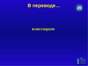 В переводе… Декамерон 30